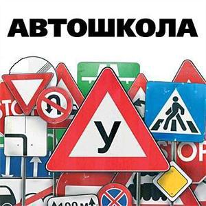 Автошколы Кормиловки