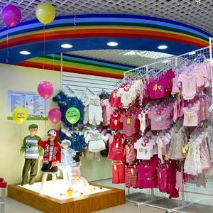 Детские магазины Кормиловки