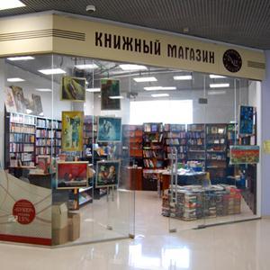 Книжные магазины Кормиловки