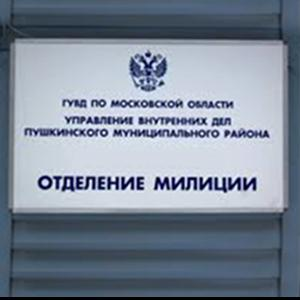 Отделения полиции Кормиловки