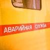 Аварийные службы в Кормиловке