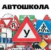 Автошколы в Кормиловке