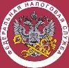 Налоговые инспекции, службы в Кормиловке