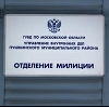 Отделения полиции в Кормиловке