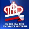 Пенсионные фонды в Кормиловке