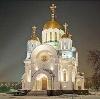 Религиозные учреждения в Кормиловке