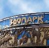 Зоопарки в Кормиловке