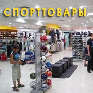 Спортивные магазины Кормиловки