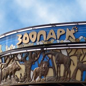 Зоопарки Кормиловки